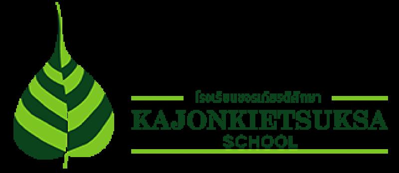 สมัครงาน โรงเรียนขจรเกียรติศึกษา ภูเก็ต